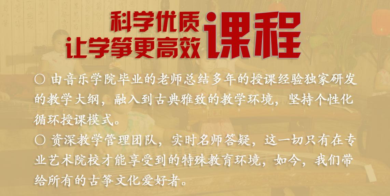 古筝培训课程大纲