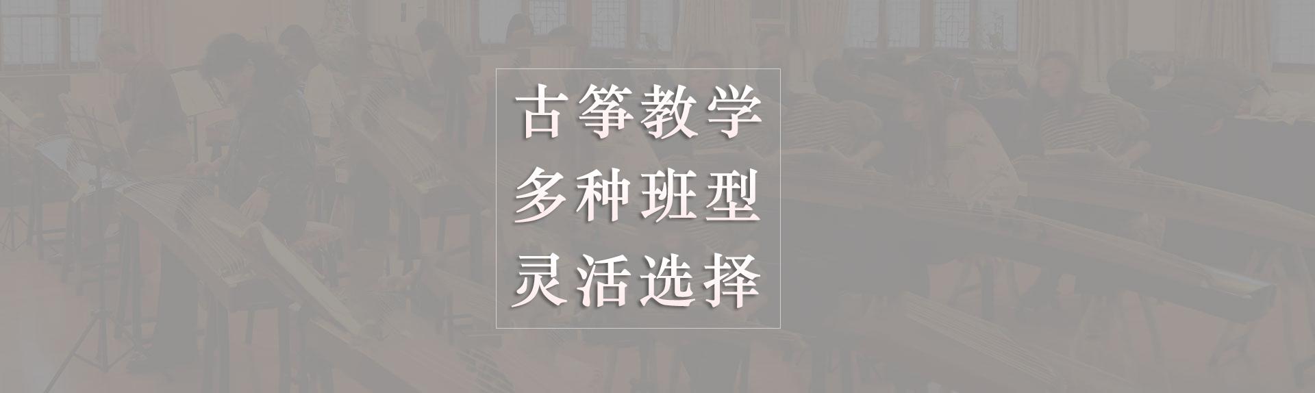 古筝师资培训