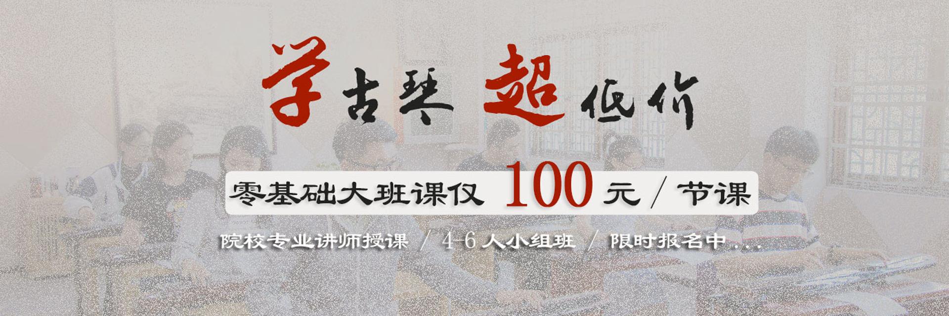 琴枫国乐专业古筝培训20年