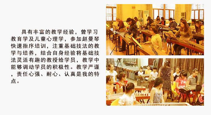 古筝老师-杨雅晴