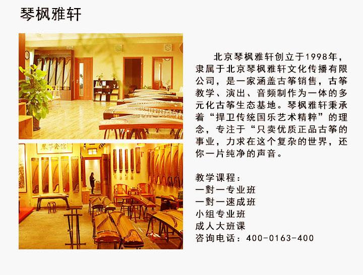古筝老师-杨月
