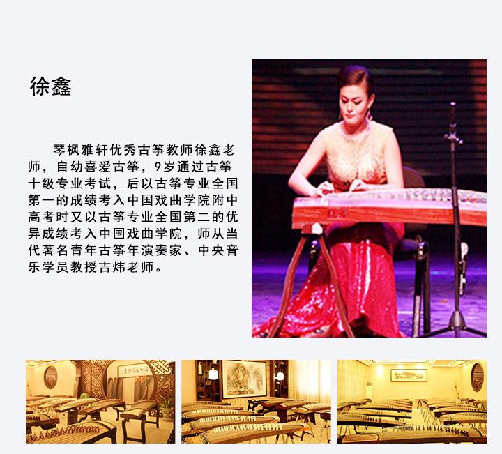 古筝老师-徐鑫