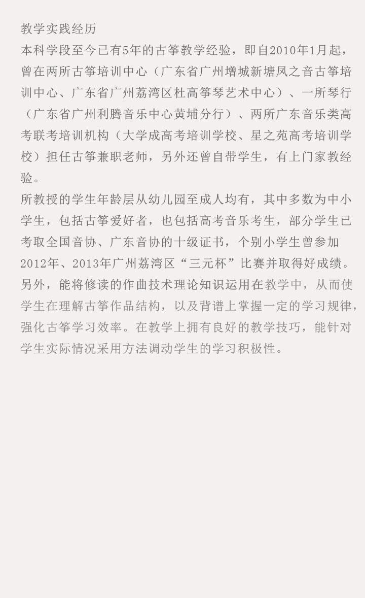 古筝老师-王乐青