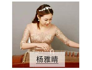 古筝老师-杨老师