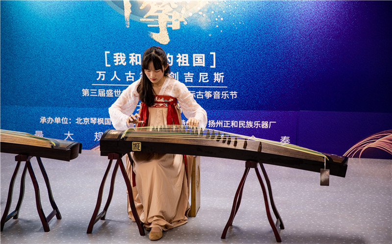琴枫国乐分会场:万人古筝吉尼斯选拔