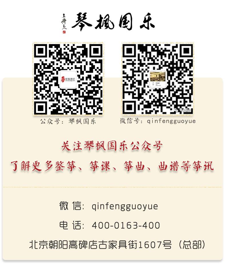 琴枫国乐古筝专卖