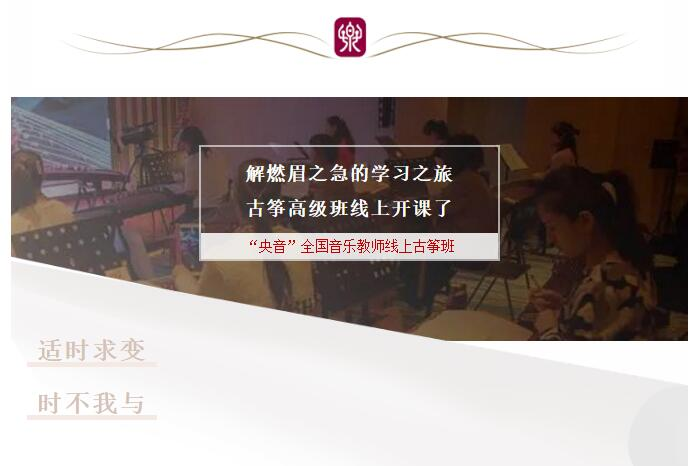 央音古筝师资班